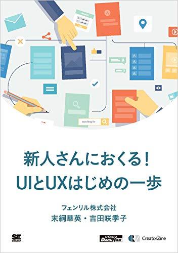 新人さんにおくる!UIとUXはじめの一歩(CreatorZine Digital First)