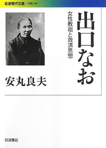 出口なお――女性教祖と救済思想 (岩波現代文庫)