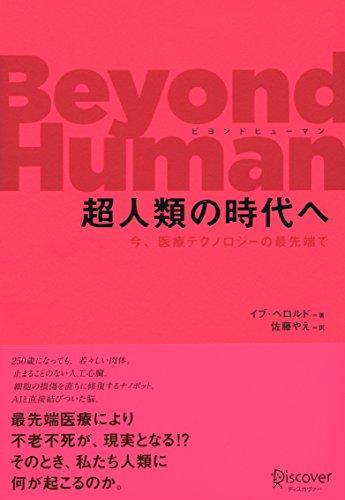 Beyond Human 超人類の時代へ 今、医療テクノロジーの最先端で
