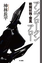 表紙: アンブロークンアロー 戦闘妖精・雪風 | 神林長平