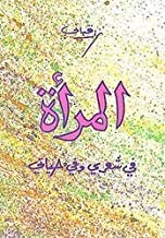 The Delight of Faith by Abdullah Al-Jarullah (1996-12-31)