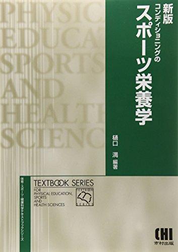 コンディショニングのスポーツ栄養学 (体育・スポーツ・健康科学テキストブックシリーズ)
