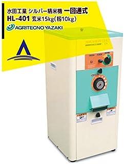 アグリテクノ矢崎 水田工業 シルバー精米機(一回通式) HL-401 ホッパー容量 玄米15kg(籾10kg) 60Hz(西日本用)