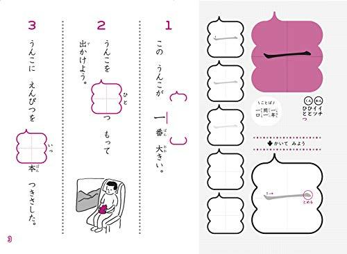 うんこドリルかん字小学1年生(うんこドリルシリーズ)