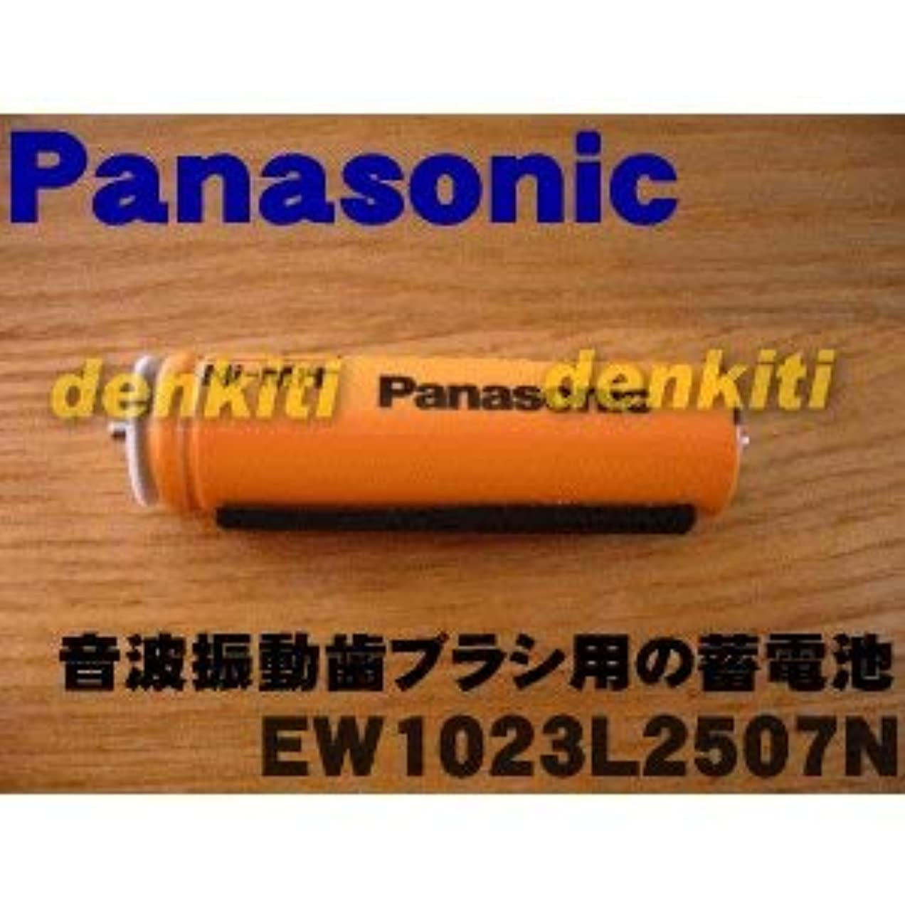 小さな必需品露骨な【ゆうパケット対応品】 パナソニック Panasonic 音波振動ハブラシ Doltz 蓄電池交換用蓄電池 EW1023L2507N