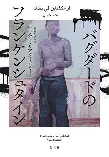 バグダードのフランケンシュタイン (集英社文芸単行本)