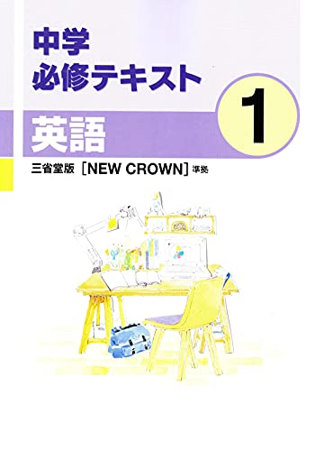 中学必修テキスト 中学1年 英語 三省堂版 【NEW CROWN】準拠 2021年版