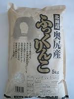 【精米】北海道産奥尻ふっくりんこ 5k 令和2年度産