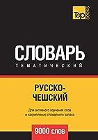 Русско-чешский тематический словарь 9000 сло&#