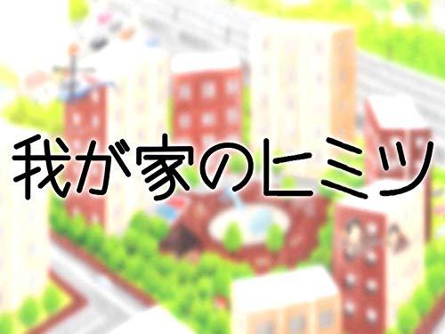 我が家のヒミツ(NHKオンデマンド)