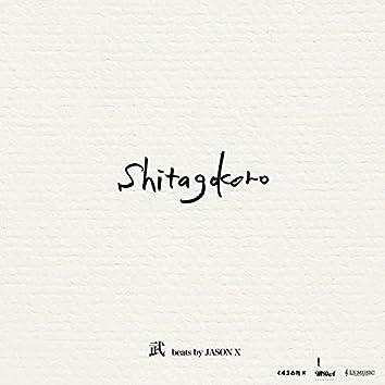 Shitagokoro