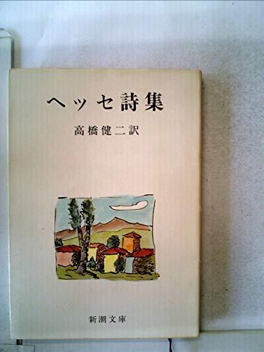 ヘッセ詩集 (1950年) (新潮文庫〈第144〉)