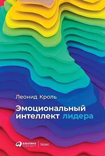 Эмоциональный интеллект лидера (Russian Edition)