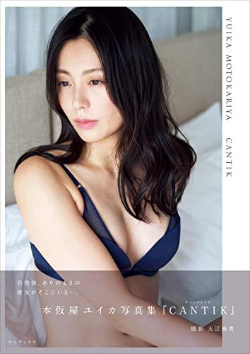 本仮屋ユイカ 写真集 『 CANTIK 』