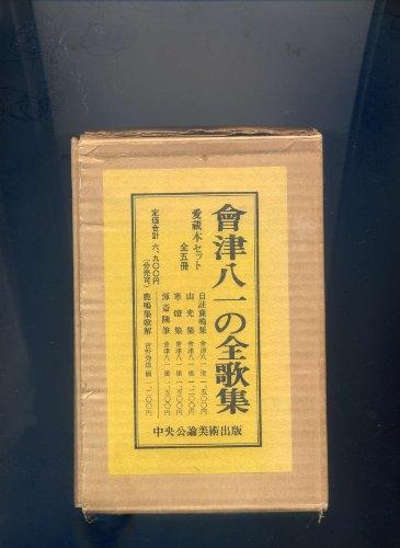 会津八一全歌集 (1965年)の詳細を見る