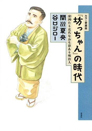 カラー愛蔵版「坊っちゃん」の時代