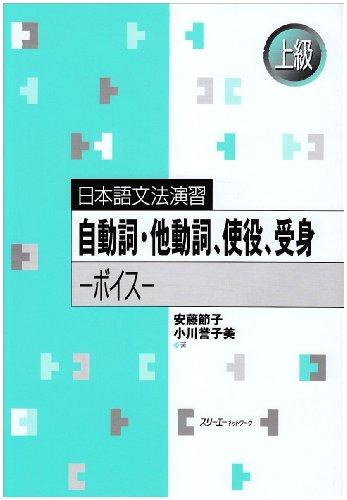 日本語文法演習 自動詞・他動詞、使役、受身―ボイス (日本語文法演習-上級-)の詳細を見る