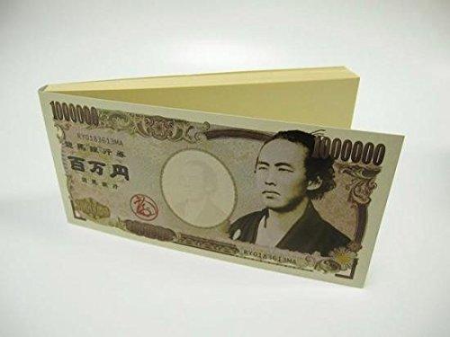 幕末・坂本龍馬 百万円メモ帳