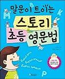 Story Elementary English Grammar (Korean Edition)