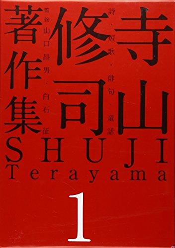 寺山修司著作集 第1巻 詩・短歌・俳句・童話の詳細を見る