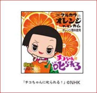 マルカワ チコちゃん マーブルガム オレンジ味 18入り 1BOX