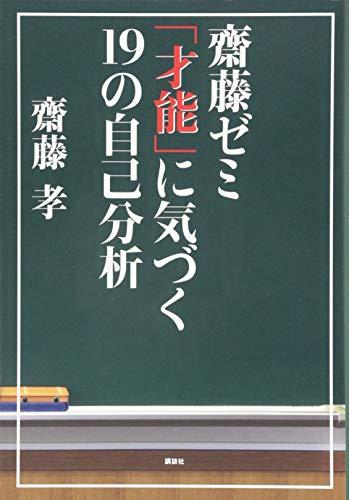 齋藤ゼミ 「才能」に気づく19の自己分析の詳細を見る