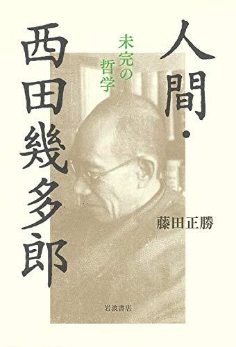 人間・西田幾多郎――未完の哲学の詳細を見る