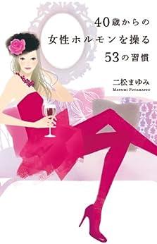 [二松 まゆみ]の40歳からの女性ホルモンを操る53の習慣 (扶桑社BOOKS)