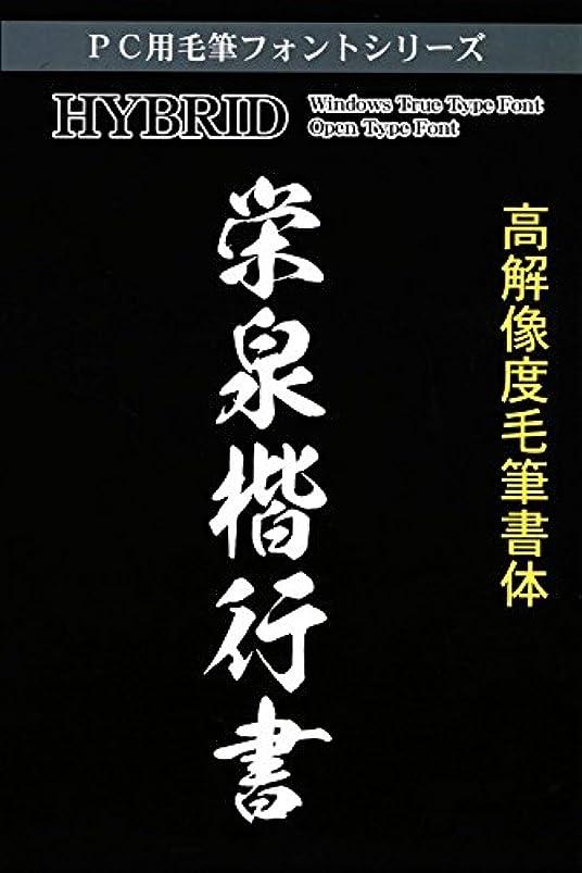 やがて封建レキシコン高解像度毛筆フォント 栄泉楷行書(えいせんかいぎょうしょ)