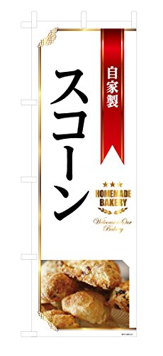 デザインのぼりショップ のぼり旗 2本セット 自家製スコーン(白) 専用ポール付 レギュラーサイズ(600×1800) 標準左チチテープ PAC809