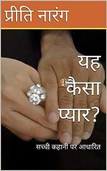 यह कैसा प्यार? (Yeh Kaisa Pyar?): सच्ची कहानी पर आधारित (Hindi Edition) by [Preeti Narang ]