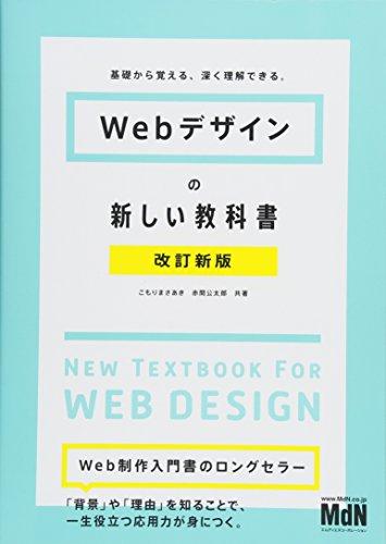 Mirror PDF: Webデザインの新しい教科書 改訂新版 基礎から覚える、深く理解できる。〈HTML5、CSS3、レスポンシブWebデザイン〉