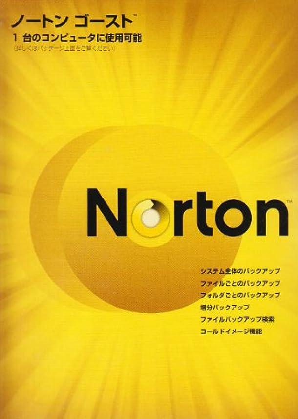 会計士ヒット破壊Norton Ghost 15.0