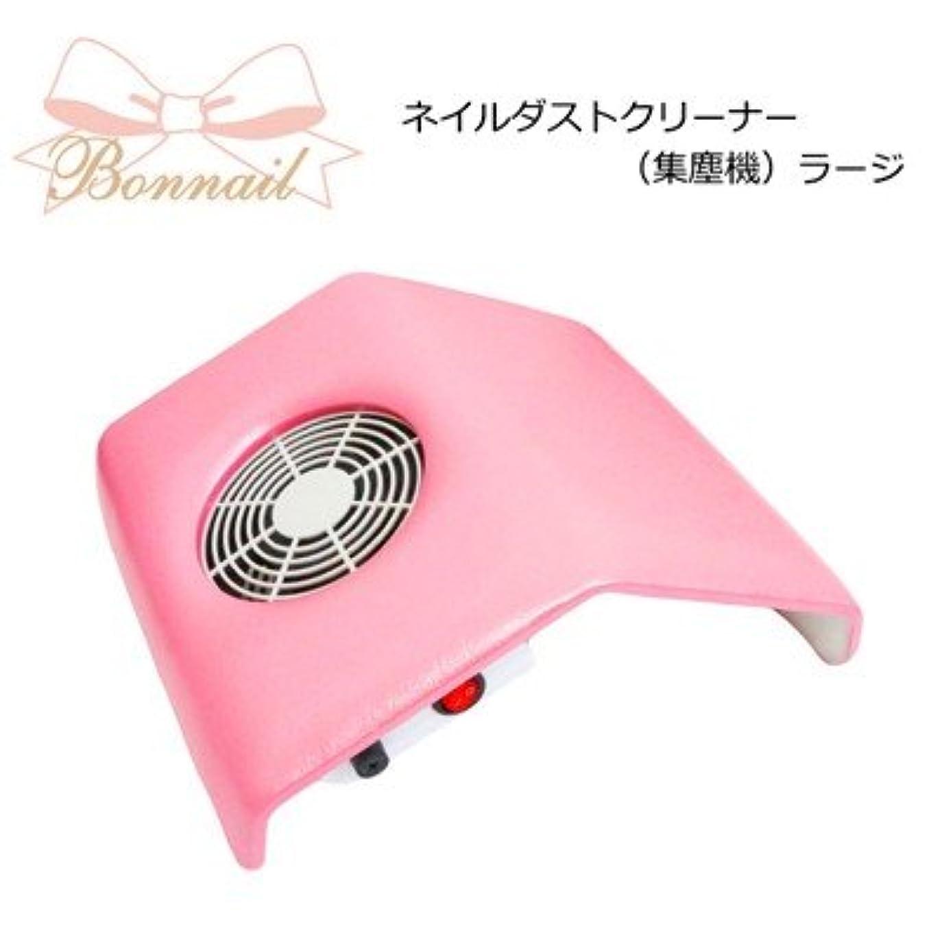 ケイ素神聖くるくるボンネイル (Bonnail) Bonnail ネイルダストクリーナー(集塵機) ラージピンク