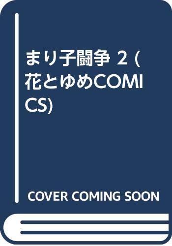 まり子闘争 2 (花とゆめCOMICS)の詳細を見る