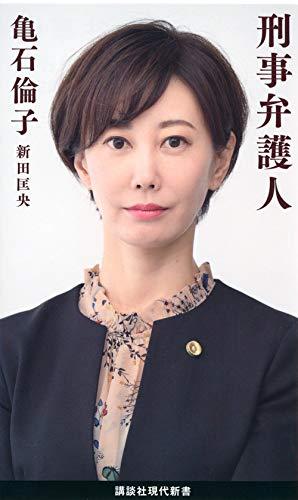 刑事弁護人 (講談社現代新書)