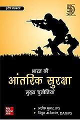 Bharat Ki Aantarik Suraksha Aur Mukhya Chunautiyan (Hindi Edition) Kindle Edition