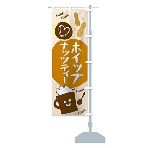 ホイップナッツティー のぼり旗 サイズ選べます(ショート60x150cm 右チチ)