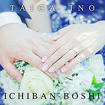 ICHIBAN-BOSHI