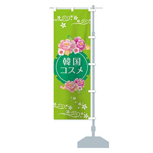 韓国コスメ のぼり旗 サイズ選べます(スリム45x180cm 右チチ)