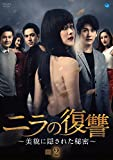 ニラの復讐~美貌に隠された秘密~DVD-BOX2[DVD]