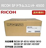 リコー RICOH SPドラムユニット4500 純正品