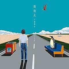 三浦透子「通過点」のCDジャケット