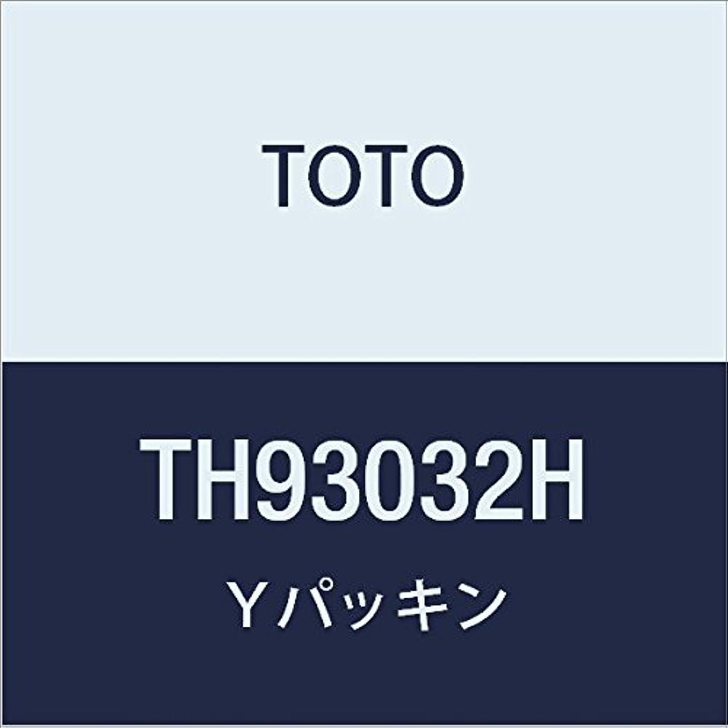 強調不機嫌想定TOTO Yパッキン TH93032H