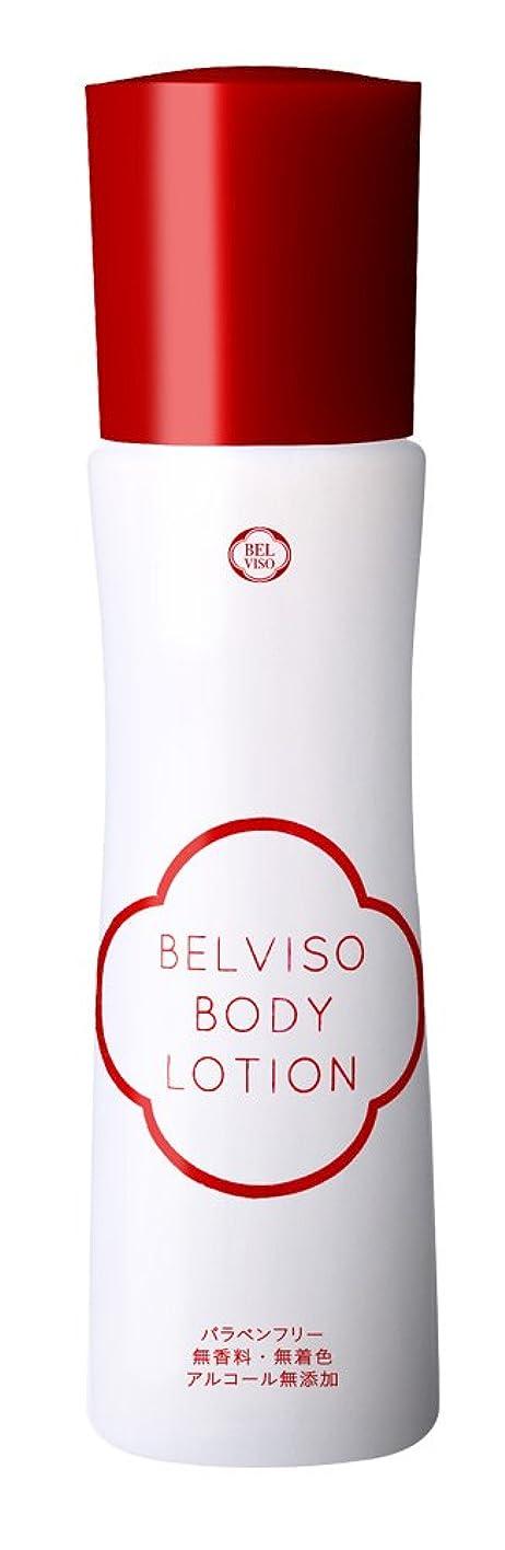 観点売る芝生BELVISO (ベルビーゾ) ボディローション ポンプ式(無添加?無香料) 150mL(からだ?顔用)【日本食コスメシリーズ】