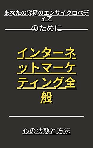 The ultimate encyclopedia of Internet marketing (Japanese Edition)