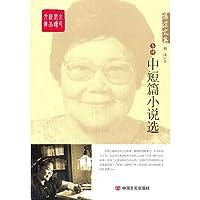 Yang Mo corpus - short stories Selected Prose(Chinese Edition)