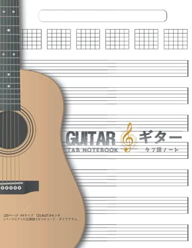 ギタータブノート。Guitar Tab Notebook.: 120ページ、A4サイズ(21.6 X 27.9 Cm)、1ページあたり7つの五線譜と6つのコード・ダイアグラム。 伝統的な白紙の原稿用紙(タイトルスペースのある白紙の楽譜)を使用しています。