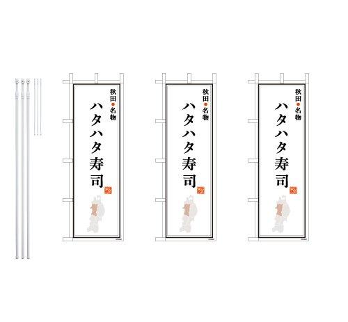 デザインのぼりショップ のぼり旗 3本セット ハタハタ寿司 専用ポール付 スリムショートサイズ(480×1440) 標準左チチテープ BAK102SS