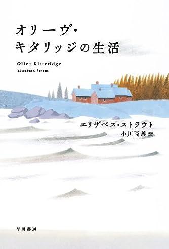 オリーヴ・キタリッジの生活 (ハヤカワepi文庫)